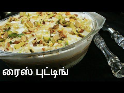 ரைஸ் புட்டிங் - Rice pudding - Pudding recipe in tamil - Pudding recipe