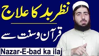 Nazar E Bad Ka Ilaj | Treatment Of Evil Eye In Urdu