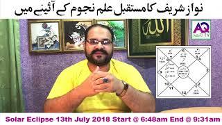 شمسی گرہن اور نواز شریف کا مستقبل علمِ نجوم کے آیئنہ میں  آسٹرالوجر علی زنجانی