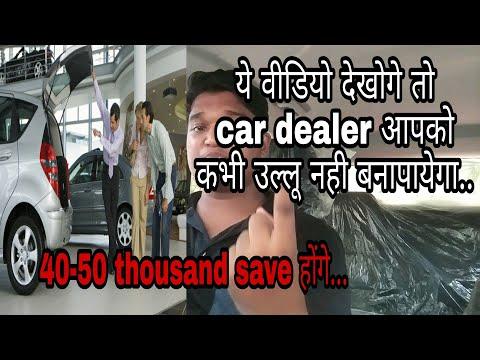 car DEALER हमेशा झूठ बोलते है| Dealership secret part 2