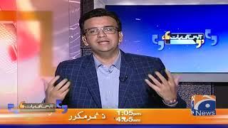 Aapas Ki Baat | Dora-e-America Par Bilawal Ki Himayat PML-N Ki Tanqeed |  23rd July 2019