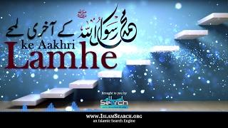 Muhammadﷺ ke aakhri lamhe ┇ محمدﷺ کے آخری لمحے ┇ #Muhammad #Seerat┇ IslamSearch
