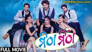 MITHA MITHA - Superhit Odia Movie | Sambhav Mansingh, Prakruti Mishra | Full HD | Exclussive
