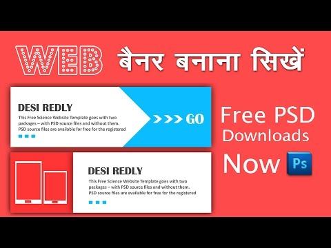 How to create web banner design in Photoshop CS5 Hindi