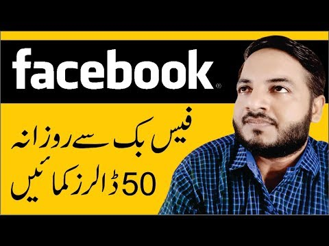 How to Earn Money With Facebook Profile | Pages | Groups in Hindi/Urdu 2017 | Facebook Tips & Tricks
