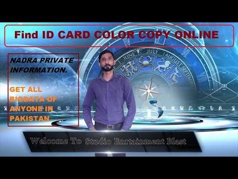 NADRA ID Card Verification online Check/ Find Bio Data 2017 Urdu