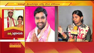 TRS Youth Leader Srinivas Reddy 2nd Wife Sangeetha Face to Face
