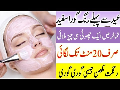 Skin whitening Tomato Facial - Get Fair, Glowing, Spotless Skin permanently (100% Results)