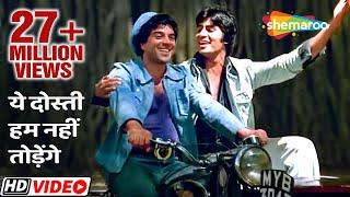 Yeh Dosti Hum Nahi Todenge | Sholay(1975)| Amitabh Bachchan | Dharmendra | Evergreen Friendship Song