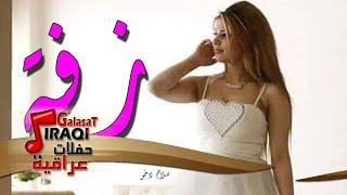 #x202b;شمس المصلاوى - زفة | حفلات عراقية 2016#x202c;lrm;