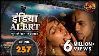 India Alert || New Episode 257 || Sharab Aur Tantra ( शराब और तंत्र ) || इंडिया अलर्ट Dangal TV