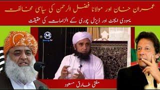 Mufti Tariq Masood   Imran Khan vs Maulana Fazal ur Rehman   PTI vs JUI   Ilzam Ki siasat