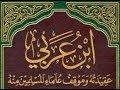 القصيدة التي أثارت حقد الحاقدين على ابن عربي, العلم الذي خصه الله به وحده