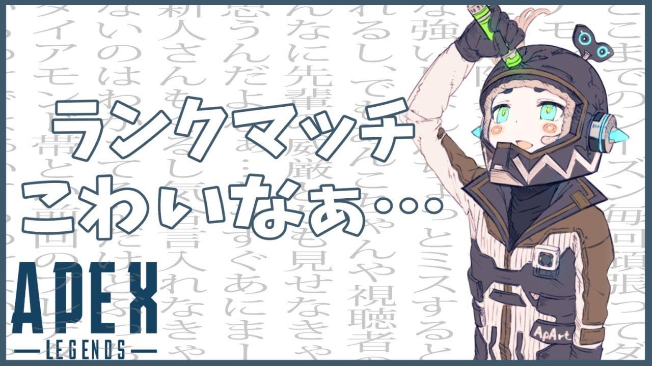 【APEX LEGENDS】ランクマッチこわい。【杏戸ゆげ / ブイアパ】