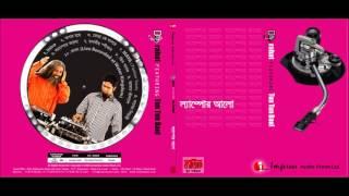 আমায় কাদাঁলে - Amai kadale - DJ rahat Featuring Tuntun Baul