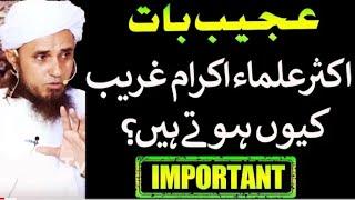 Aksar Ulma e karm  ghareeb qyun Hote hain, |Mufti Tariq Masood|