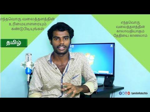 How to find owner / address of any website ? | Hunt Log Tamil |