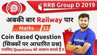 12:30 PM - RRB Group D 2019 | Maths by Sahil Sir | Coin Based Questions (सिक्कों पर आधारित प्रश्न)