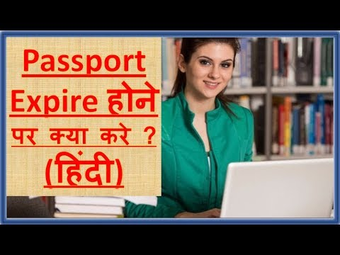 Indian Passport Expired | Expire hone pe passport renew kaise kare