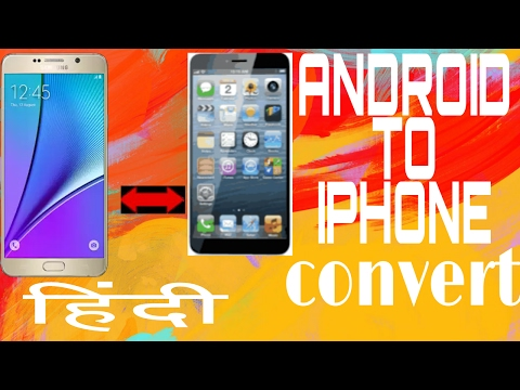 How to Make your Android device look iPhone Hindi