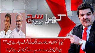 PM Imran Khan Strikes Down Modi On Kashmir Issue | Khara Sach | 6 Aug 2019