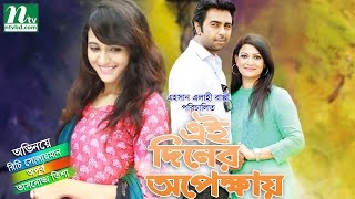 Special Bangla Natok - Ei Diner Opekkhay (এই দিনের অপেক্ষায়) l Apurbo & Richi l Drama & Telefilm