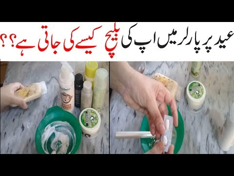 EID SPECIAL VIDEO||SKIN POLISH PARLOUR BLEECH||MAKING BLEECH AT HOME PARLOUR STYLE FOR WHITENING