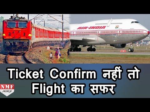 Train का Ticket नहीं हुआ Confirm तो Flight से कीजिए Travel, IRCTC और Air India दे रहे हैं Facility.