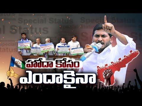 All Party Leaders Slams Chandrababu | చంద్రబాబుకు చిత్త శుద్ధిలేదన్న విపక్ష నేతలు..