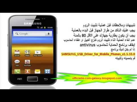 How to install Android 2 3 6 on Samsung galaxy ace GT S5830i