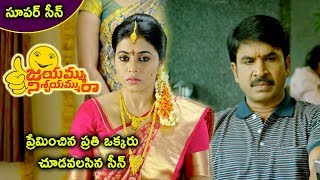Jayammu Nischayammu Raa Movie Scenes - Poorna