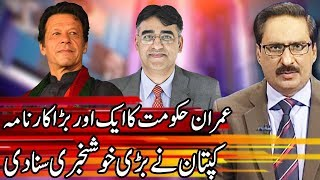 Kal Tak With Javed Chaudhary | 21 March 2019 | Express News
