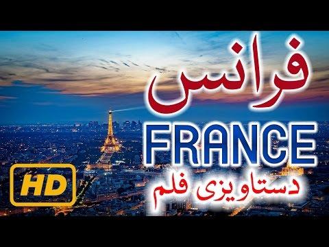 France History In Urdu Hindi Information France Documentary In Urdu HD