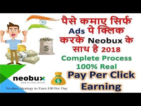 पैसे कमाए सिर्फ Ads पे क्लिक करके Neobux के साथ है 2018 Complete Process 100% Real Per Click Earning