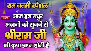Live : राम नवमी स्पेशल 2021- आज इन मधुर भजनों को सुनने से श्रीराम जी की कृपा प्राप्त होती है