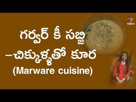 Garwari ki sabzi | Taste of India | 21st March 2018 | Full Episode | ETV Abhiruchi