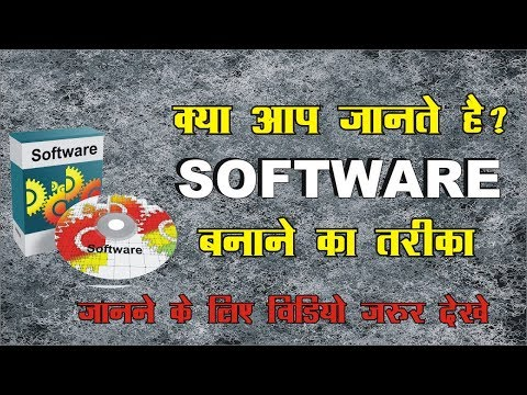 HOW TO MAKE SOFTWARE IN HINDI /SOFTWARE KAISE BANATE  HAI/ACT TECHNICAL
