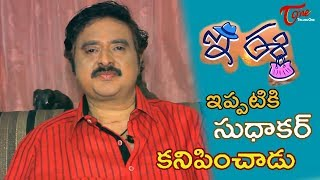 Famous Actor Sudhakar Special Interview | E Ee Telugu Movie