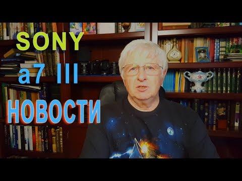 Sony a7 III Первые Новости и Проблемки