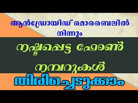 How to restore deleted contacts from android/Malayalam