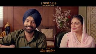 School (Dialogue Promo) Uda Aida | Tarsem Jassar | Neeru Bajwa  |Releasing 1st Feb 2019 |