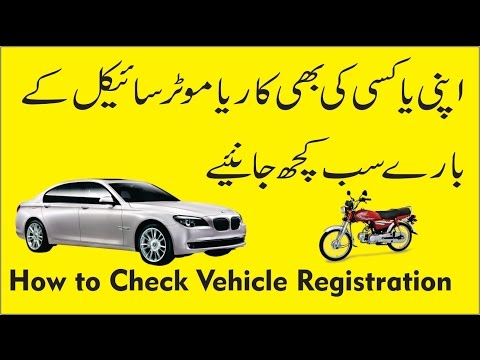 How to Check Online Vehicle Registration Details in Pakistan | Punjab| Car | Bike |