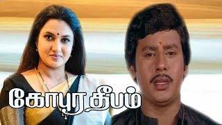 Gopura Dheepam | Tamil Super Hit Movie | Ramarajan,Sukanya,R.Sundarrajan,Senthil