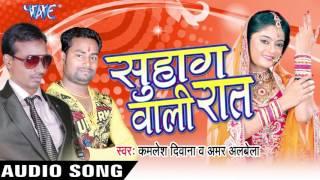 सुहाग वाली रात | SUHAG WALI RAT  | Kamlesh Deewana & Amar Albela | Bhojpuri Hot Song