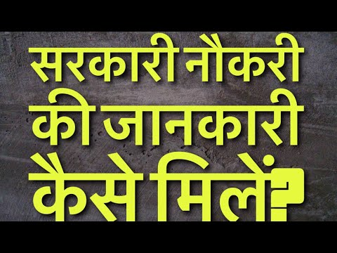 How to Find Latest Government Jobs Online 2018/ Government Jobs Ki Jankari Kaise Mile 2018 Me