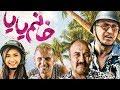 فیلم سینمایی خانم یایا - Miss Yaya - Full Movie