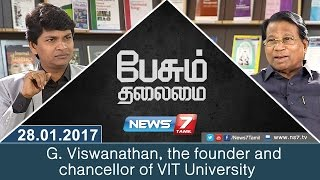 G. Viswanathan, the founder and chancellor of VIT University | Paesum Thalamai | News7 Tamil