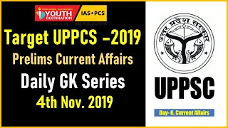 Target PCS –2019 || Prelims Current Affairs Daily GK Series  || 4th  Nov. 2019