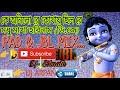 Download Ke Anilo Re Kothay Chilo Re Modhu Makha Horinaam Amazing Pad & JBL Mix -Đj Shibnath MP3,3GP,MP4