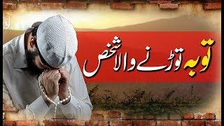 Tobah Todne Wala Shaks || Tawbah || توبہ || Repentance in Islam || Urdu ||